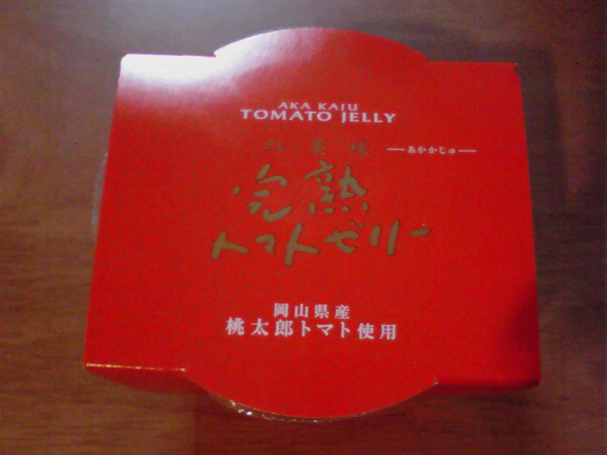 完熟トマトゼリーその1